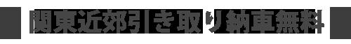 関東近郊引き取り納車無料